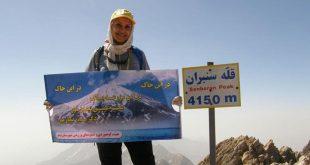 صعود کوهبانو ابوطالب نژاد به قله سنبران اشترانکوه