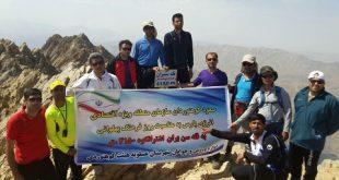 صعود کوهنوردان منطقه ویژه اقتصادی انرژی به قله سنبران